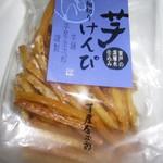 芋舗 芋屋金次郎 - 2017年の深層水細切けんぴ230円