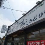 元祖 鉄そば 緑家 -