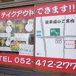 元祖 鉄そば 緑家 - 駐車場の場所☆