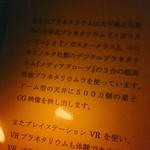 プラネタリウム BAR - VR体験ができるよっ