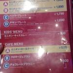 ハピネス・カフェ - メニュー