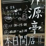 そば居酒屋 升源亭 -