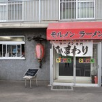 ひまわり 大雪通店 -