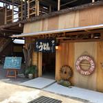 のうさぎ食堂 - 店外1
