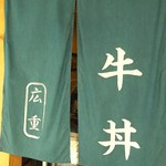 神戸牛丼 広重 -