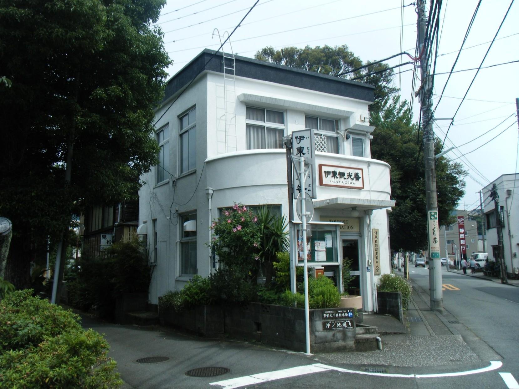 日吉干魚店 name=