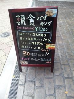 TKPカフェ&バンケット - 立て看板