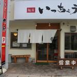 麺屋いっちょう - お店外観①