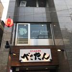 パクチーハウス東京 -
