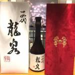仙台藩 - 幻の十四代龍泉