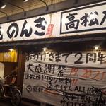 東京下町やきとん もつやきのんき -