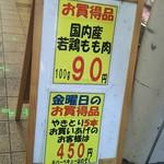 チキンショップ福井 -