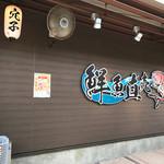 70368421 - 別棟の鮮魚コーナー