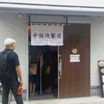 中国快餐店 五指山 - 店頭