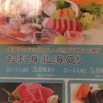 春夏秋冬 活魚料理 北海 - お刺身北海盛りのメニュー写真。