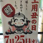 うなぎ割烹 康川 - 土用の丑の日 ご案内