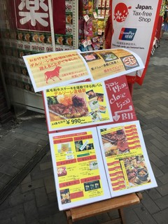 黒毛和牛一頭買い肉バル デルソーレ - 表のメニュー