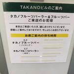 タカノフルーツパーラー 本店 -