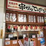 Kushikatsudengana - 外観