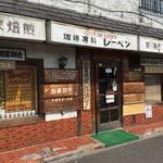 珈琲専科 レーベン - 入口