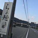 麺屋 藤 - 麺屋 藤(徳島県那賀郡那賀町吉野字森ノ下)外観