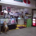 カフェ・オッティモ MIDORI店 -