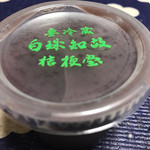桔梗堂 - 甘さ控えめで柔らか白玉2個入りです。