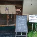 赤津 - 入り口