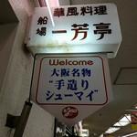 一芳亭 - 店舗サイン