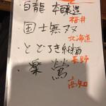70386450 - 日本酒飲み放題4種
