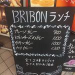 ブリボン -