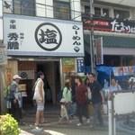 70389198 - 店舗・外観[平成29年7月7日(金)]