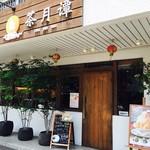 茶月譚 - 台湾カフェ『茶月譚(チャユェタン)』さん