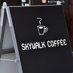 スカイウォーク コーヒー -