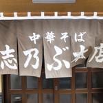 志のぶ本店 - 玄関