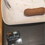 ジージーコー - 最後のカレーパン