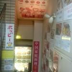 華味 - 浅草橋駅東口、バーガーキングの横を入っていったところ