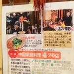 中国家庭料理 楊 - 今回、五郎さんが座ったテーブルに。「ココで撮影」と、ご丁寧に教えてくれます(笑)