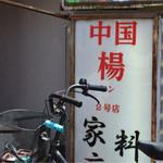 中国家庭料理 楊 - 看板