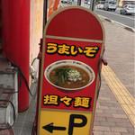 中華料理 なるたん - 看板