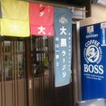 大黒ラーメン 本店 - のれん