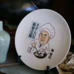 7041043 - 陳建民さんのお皿