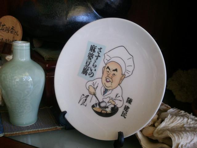 菜根香 - 陳建民さんのお皿