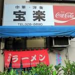 宝楽 - コカ・コーラな風景♪