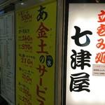七津屋 - お店の外観