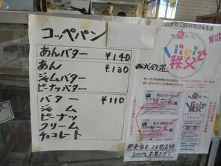 松本製パン - メニュー