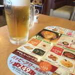 ガスト - 生ビール249円(ハッピーアワー価格)