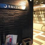 Kitashinchitayutayuderakkusu - 新地はビルの名前で伝えたほうがわかりやすい^ ^