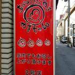 たこやき やまちゃん2号店 -