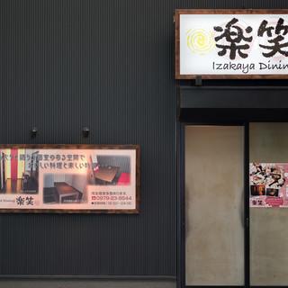 中津駅から徒歩3分でアクセス抜群☆